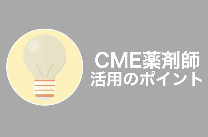 CME薬剤師を最大活用するポイント