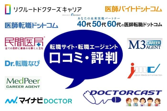 医師転職サイト・転職エージェントの口コミ・評判