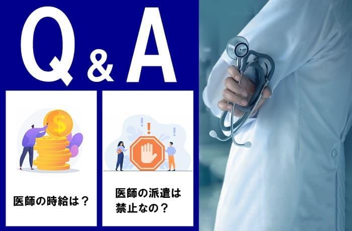 医師の転職に関するQ&A