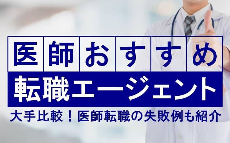 【大手比較】医師におすすめ転職サイトと転職エージェント!医師転職失敗例も紹介
