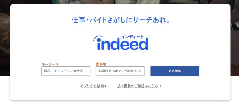 indeed 評判