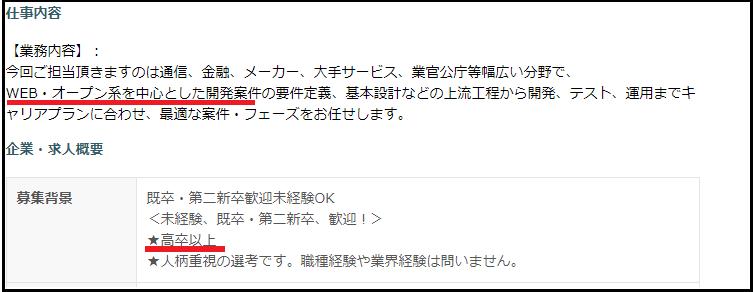 it 転職 20代_高卒