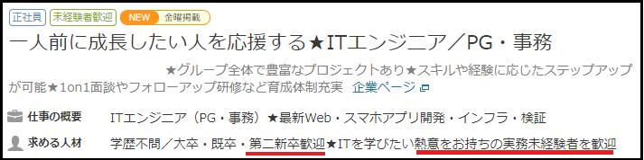 it_20代未経験_未経験