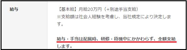 it_20代未経験_研修中給料