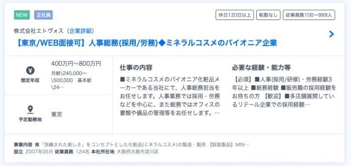 化粧品会社の求人(事務)