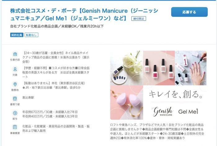 化粧品会社の求人(企画・マーケティング)