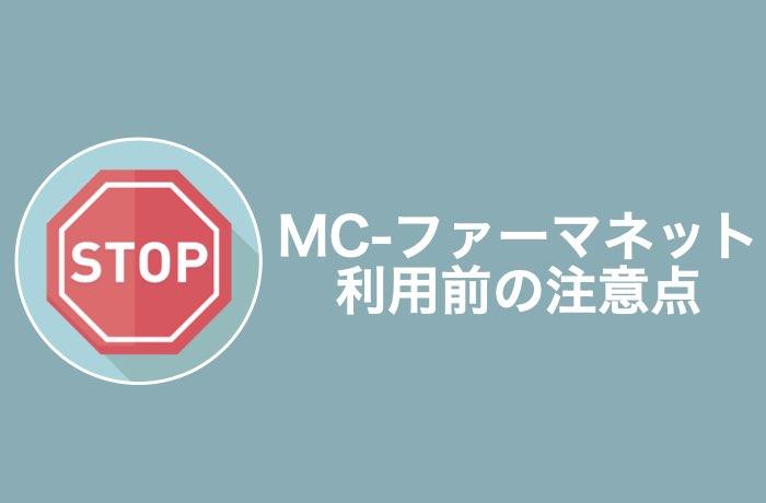MC-ファーマネットの注意点