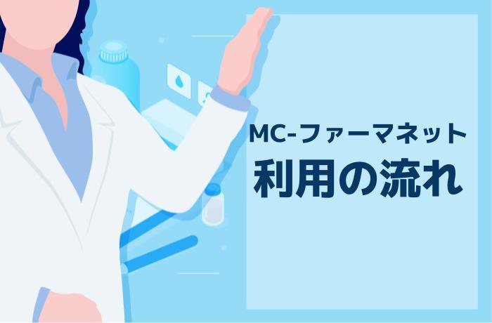MC-ファーマネットへの登録から応募までの全4ステップ