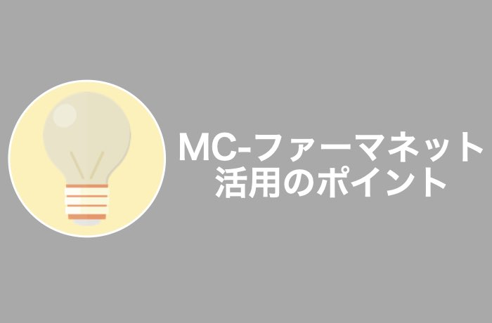 MC-ファーマネットを最大活用するポイント