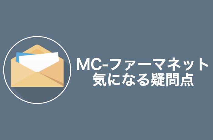 MC-ファーマネットを利用する前の気になる疑問点