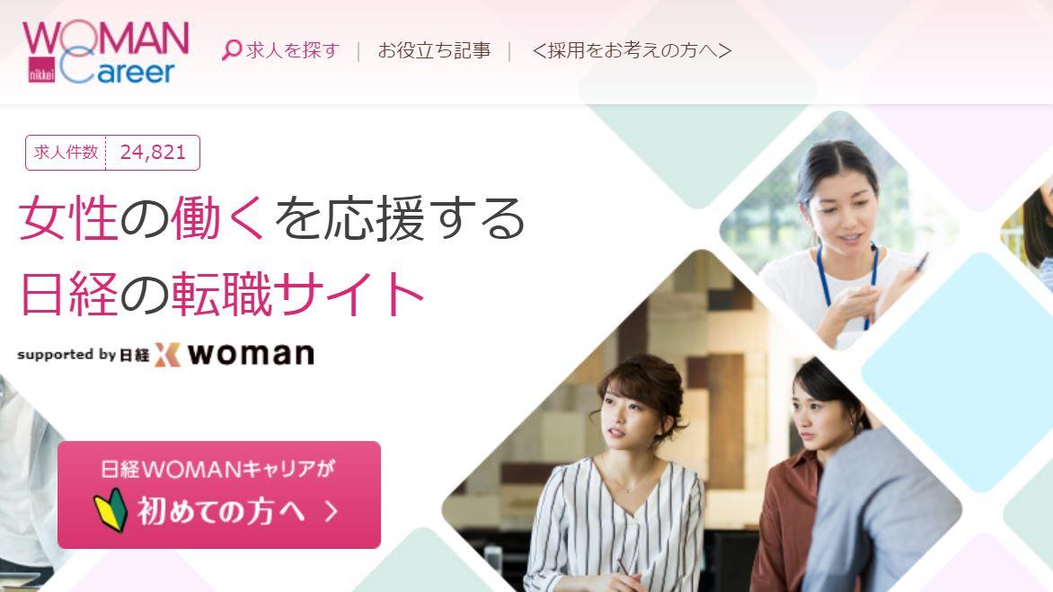 【結論】日経WOMANキャリアはこんな人におすすめ