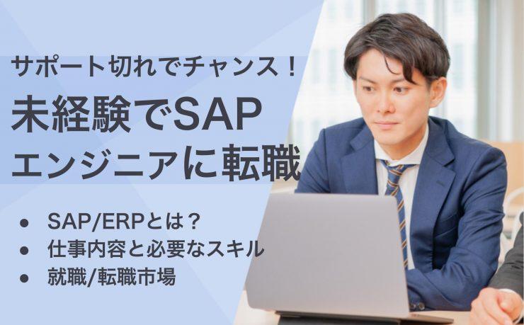 サポート切れでチャンス!未経験でSAPエンジニアに転職・SAP/ERPとは?・仕事内容と必要なスキル・就職・転職市場