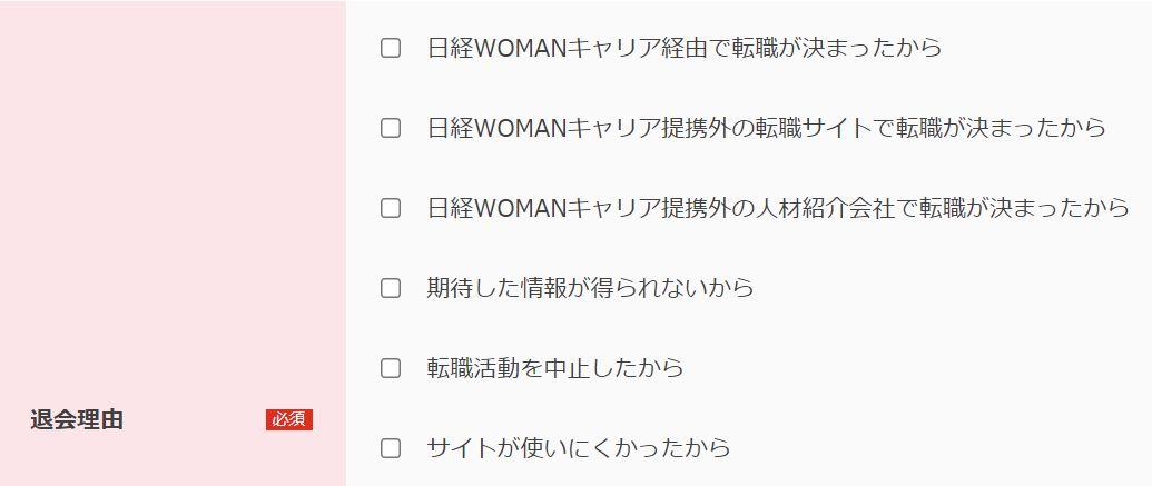 日経WOMANキャリア