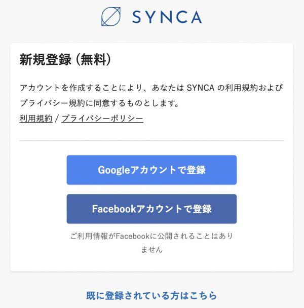 SYNCAの新規登録