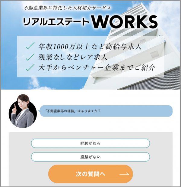 リアルエステートWORKSの会員登録