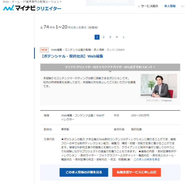Web業界の編集者の募集・求人情報