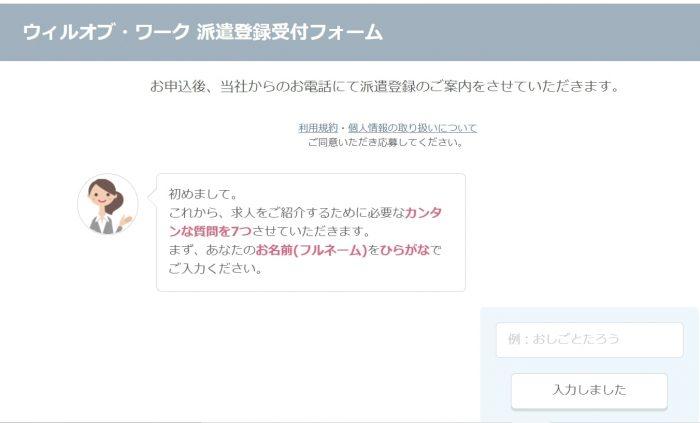 ホームページから受付フォームを送信する