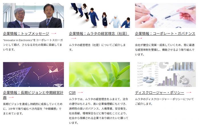 村田製作所の企業情報から転職について考察