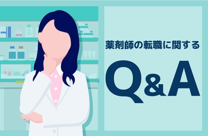 30代薬剤師の転職によくあるQ&A