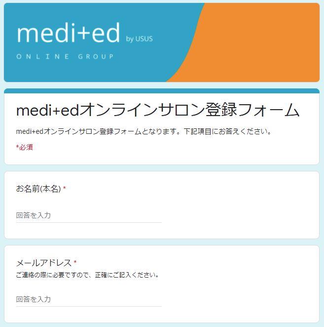 アスアス薬剤師 medi+edオンラインサロン登録フォーム