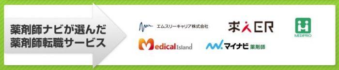 薬剤師ナビ 提携サイト