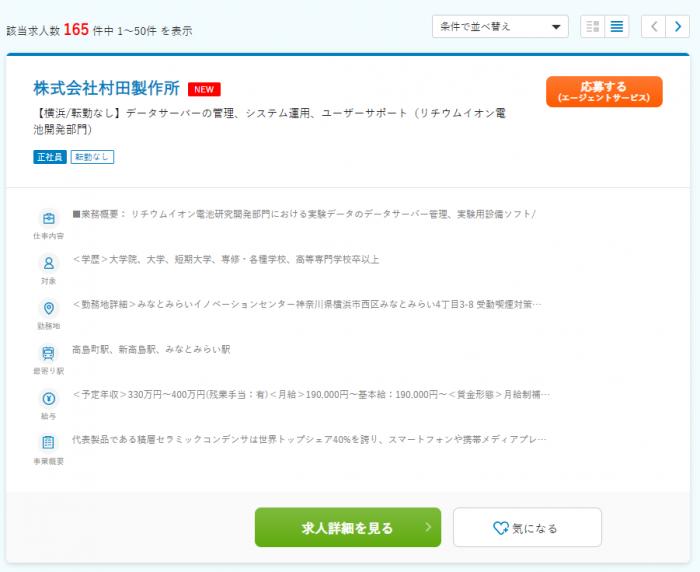 村田製作所の求人情報