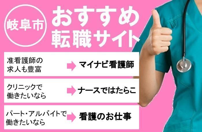 岐阜市でおすすめの看護師求人サイト