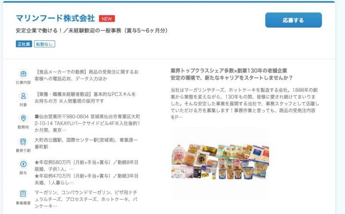 食品メーカーの求人(事務)