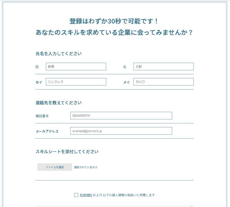 join_登録画面