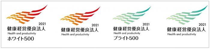 経済産業省|「健康経営優良法人2021」認定法人が決定しました!