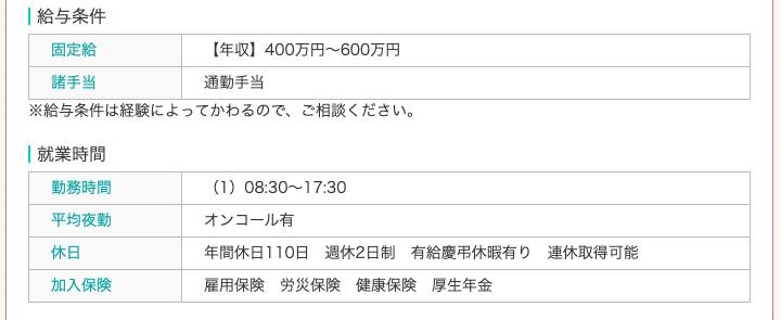 京都の求人4-2