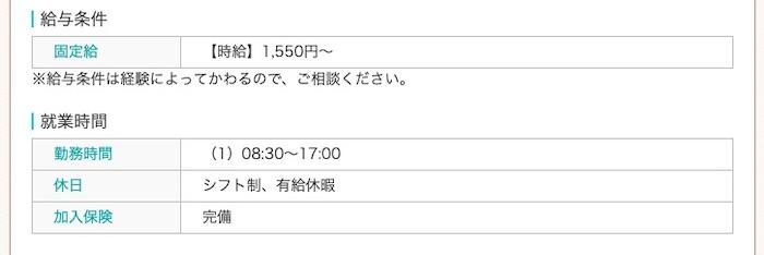 京都の求人5-2