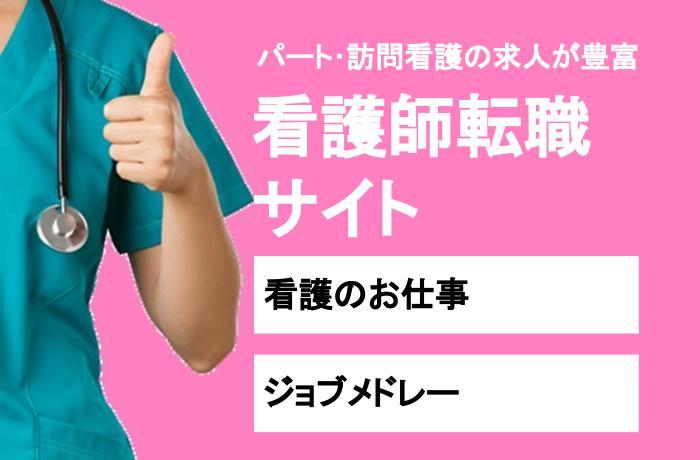 京都 看護師転職サイト