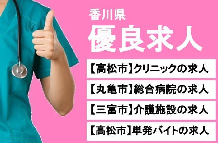 香川で転職する看護師におすすめの優良求人情報まとめ