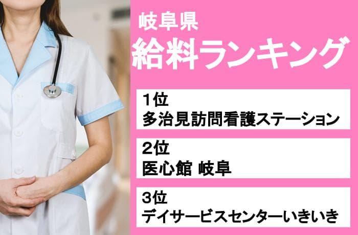 岐阜の看護師給料ランキングTOP3