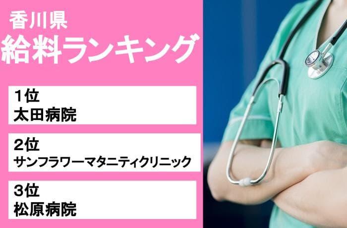 香川の看護師給料ランキングTOP3
