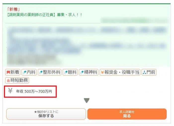 薬剤師求人.com 年収600万円以上 求人例