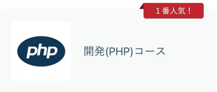 開発(PHP)コース