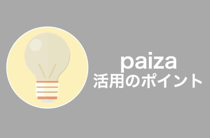 paizaを使って質の高い案件を受注する4つのポイント