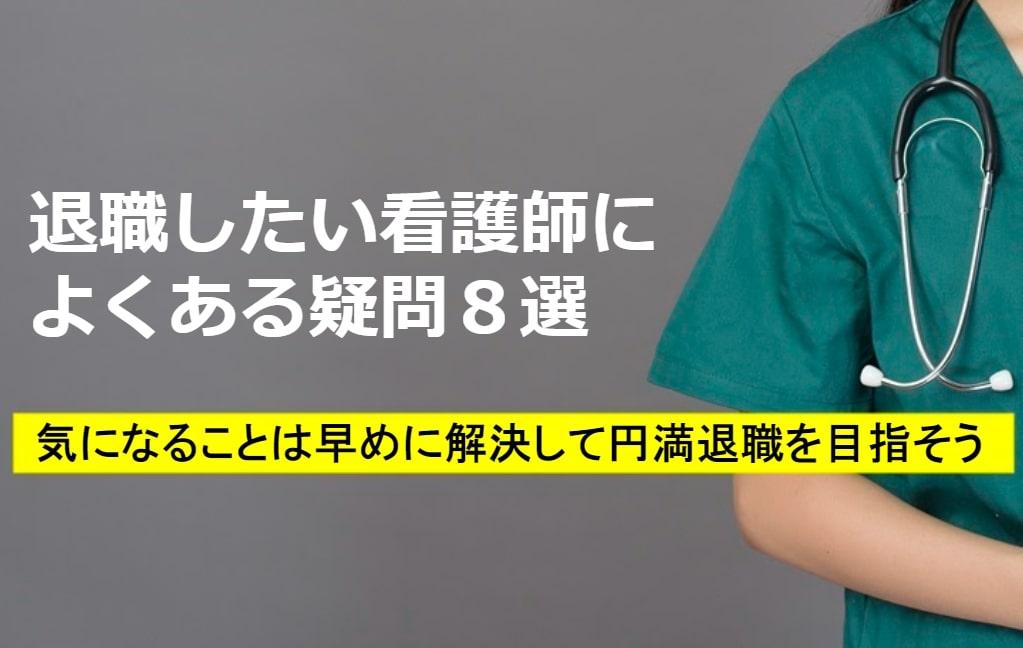 退職したい看護師によくある疑問8選