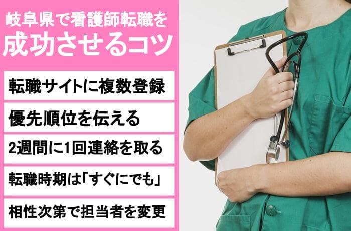 岐阜で看護師転職を成功させるコツ
