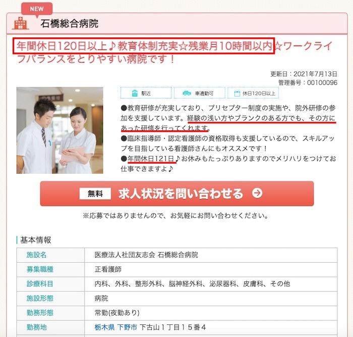 栃木 看護師転職サイト 求人1