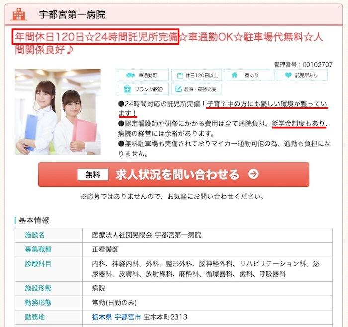 栃木 看護師転職サイト 求人3
