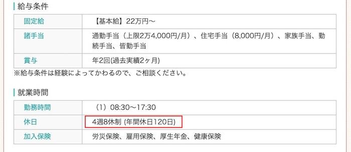 栃木 看護師転職サイト 求人4