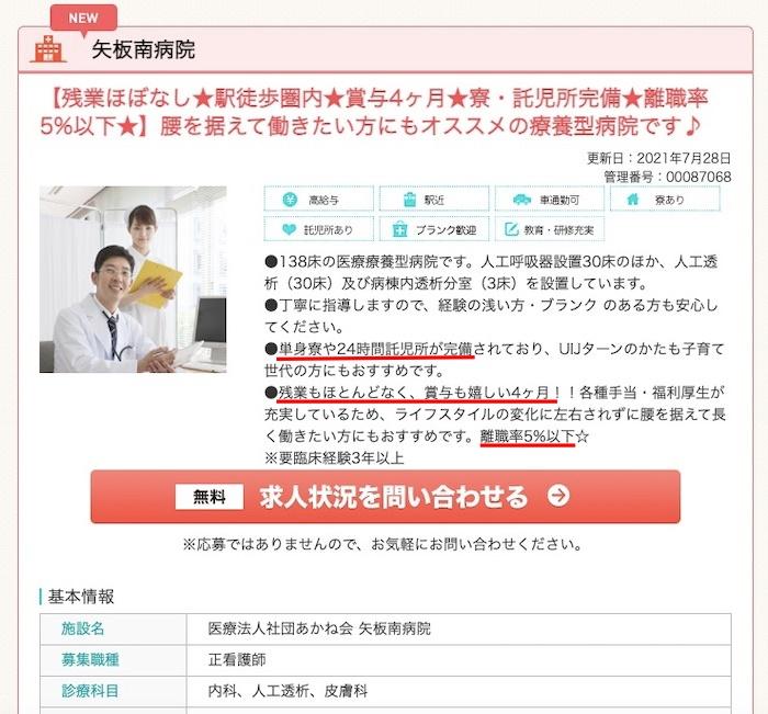 栃木 看護師転職サイト 求人5
