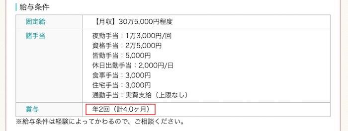 栃木 看護師転職サイト 求人6