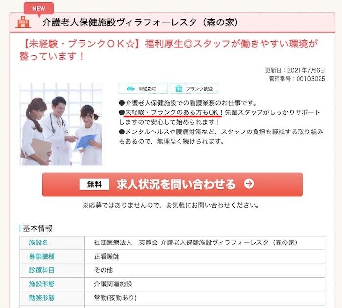 栃木 看護師転職サイト 求人7