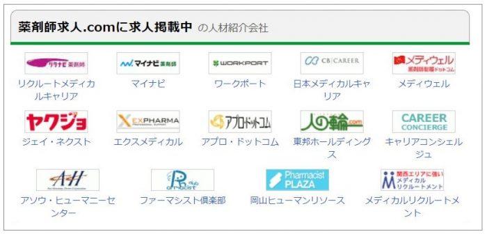 薬剤師求人.comに求人掲載中の人材紹介会社