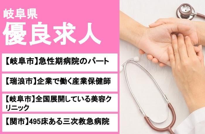 岐阜で転職する看護師におすすめの優良求人情報まとめ