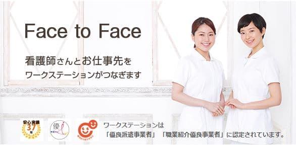 関西に特化した看護師派遣・紹介会社なら「メディカルステーション」